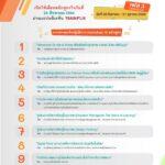 การประชุมทางวิชาการออนไลน์ของคุรุสภา ปี 2564 (KSP Webinar 2021)