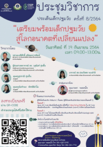 """เข้าร่วมงานประชุมวิชาการประเด็นเด็กปฐมวัย ครั้งที่ 8/2564  เรื่อง """"เตรียมพร้อมเด็กปฐมวัย สู่โลกอนาคตที่เปลี่ยนแปลง"""""""