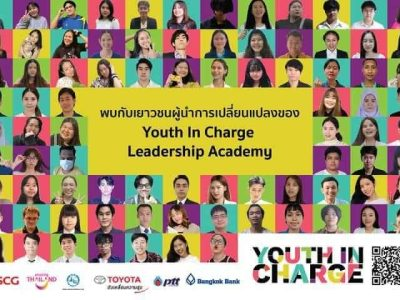 ชั้น 12 เข้าร่วมโครงการ Youth In Charge Leadership Academy