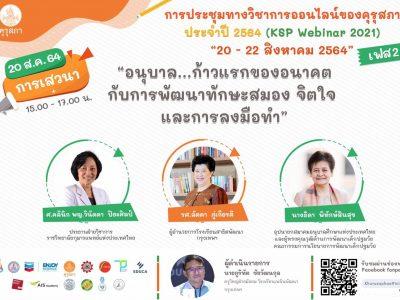 การประชุมทางวิชาการออนไลน์ของคุรุสภา ประจำปี 2564 (KSP Webinar 2021)