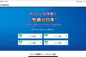 nhk-learn-japanese